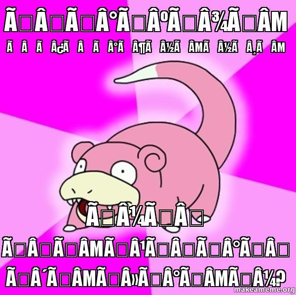 Slowpoke the pokemon ð ð ð ð ð ñ ð ñ ð ð ð ð ð ð