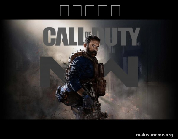 Call of Duty (COD) - Modern Warfare meme