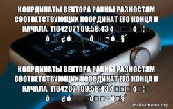 Координаты вектора равны разностям соответствующих координат его конц