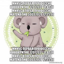 Минус первая профессия кинокритик 12012021 11:41:18  Минус вторая профессия математ�