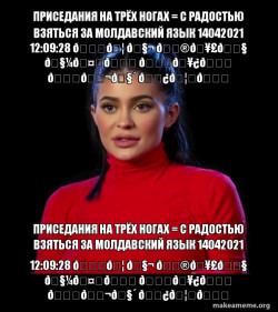 Приседания на трёх ногах = с радостью взяться за молдавский язык 14042021 12:09:28 💎ðŸ�