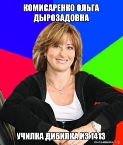 uchilka