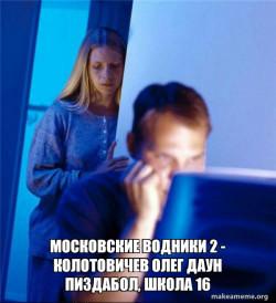 Redditors Wife