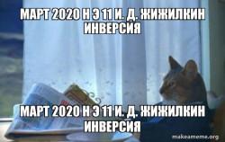Март 2020 н э 11 И. Д. Жижилкин ИНВЕРСИЯ