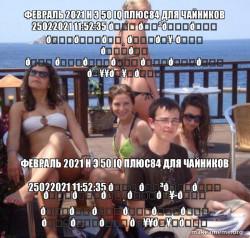 Февраль 2021 н э 50 IQ плюс84 ДЛЯ ЧАЙНИКОВ 25022021 11:52:35 💙 🐳💎🍆 💜🐚🐸 🍍🥭🍑 🍒🍅🍓 🍐ðŸ�