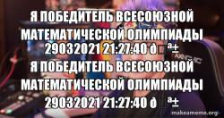 я победитель всесоюзной математической олимпиады 29032021 21:27:40 