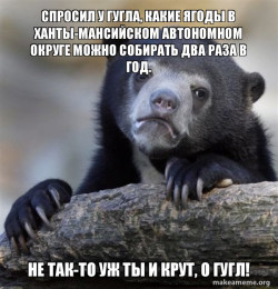 Спросил у Гугла, какие ягоды в Ханты-Мансийском автономном округе можно Ñ�