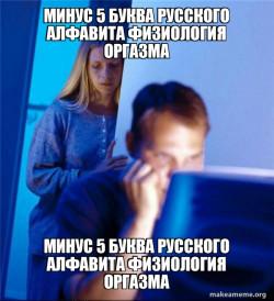 минус 5 буква русского алфавита физиология оргазма