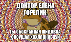 Доктор Елена Горелик