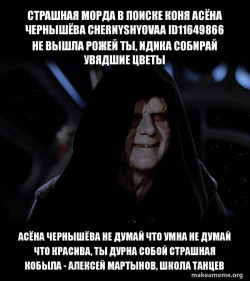Sith Lord