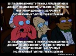 Все люди мира нюхают у Танюхи, а Яну Альбертовичу Дененбергу не дали понюÑ