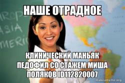 Unhelpful High School Teacher
