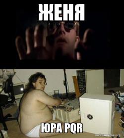 Юра PQR