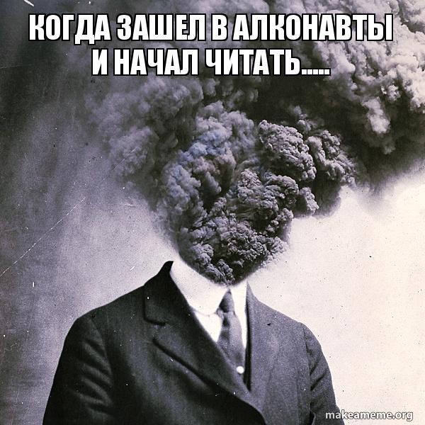 Алконавты   Полуофициальный блог «Демерсуса»   600x600