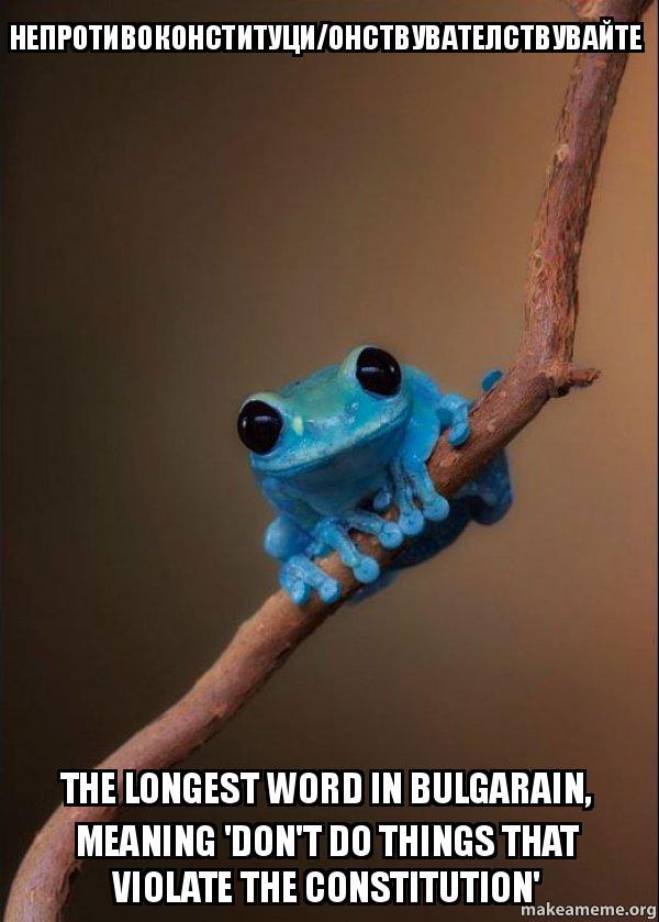 непротивоконституци/онствувателствувайте the longest word ...