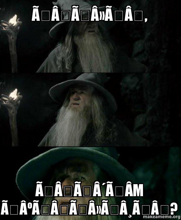 Confused gandalf ð ð ñ ð ð ð ð ñ ð ð ñ